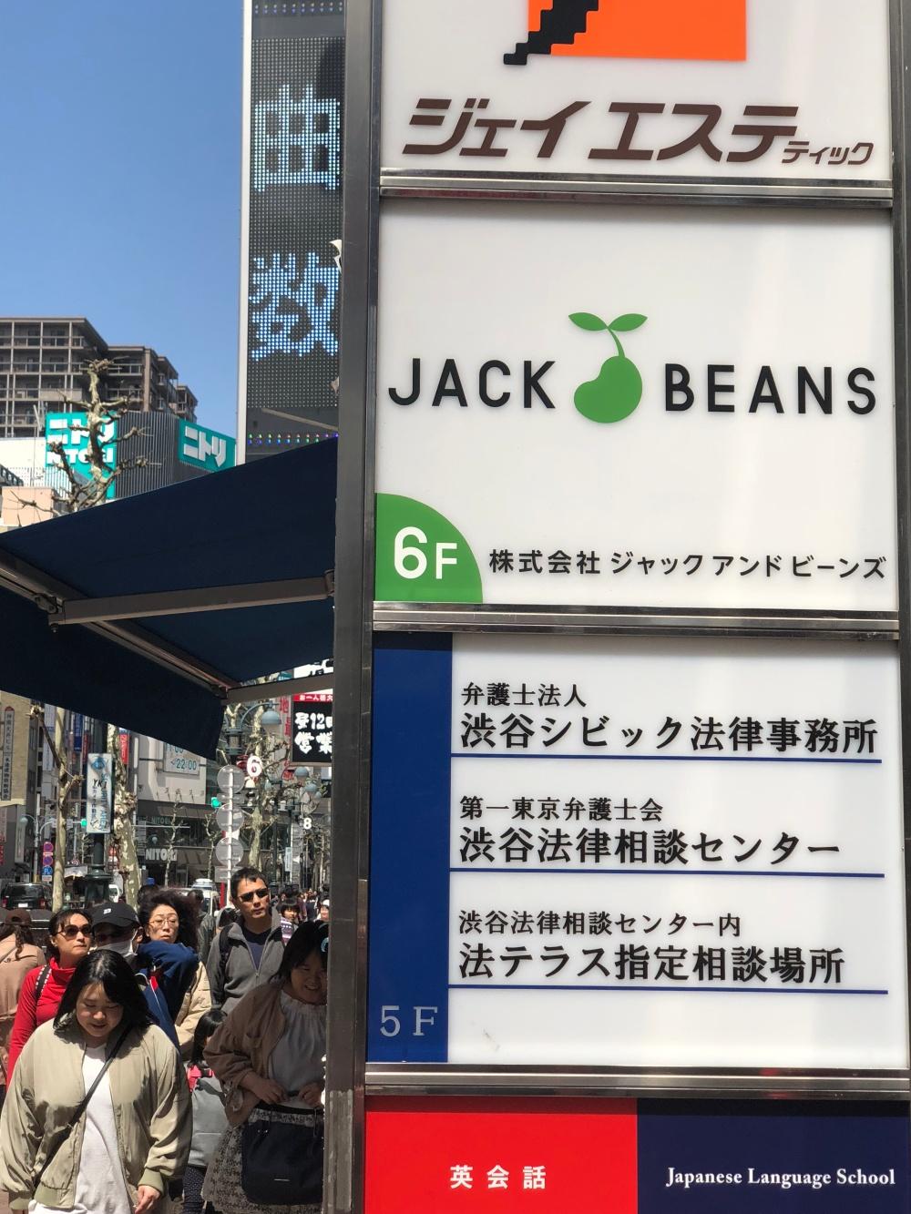 Jack Beans